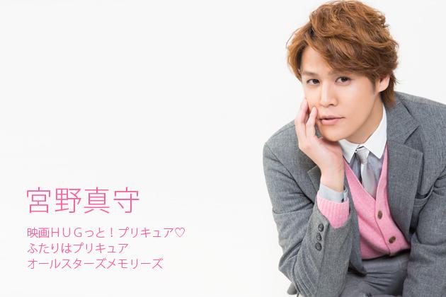宮野真守インタビュー「映画HUGっと!プリキュア♡ふたりはプリキュア オールスターズメモリーズ」