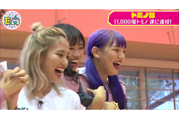 E-girls、1万1000個のドミノ成功で歓喜の涙『全力部活!E高』