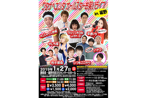 久保ひとみも登場!「ワタナベエンタオールスターお笑いライブ」静岡で初開催決定