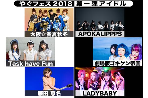 『やぐフェス2018』出演者第1弾発表!APOKALIPPPS、藤田恵名、LADYBABYら6組