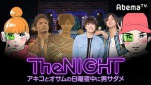 『日曜The NIGHT~アキコとオサムの日曜夜中に男サダメ~』