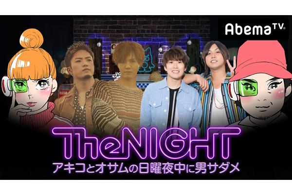 片寄涼太&数原龍友、水溜りボンドが登場!『日曜The NIGHT』10・28生放送