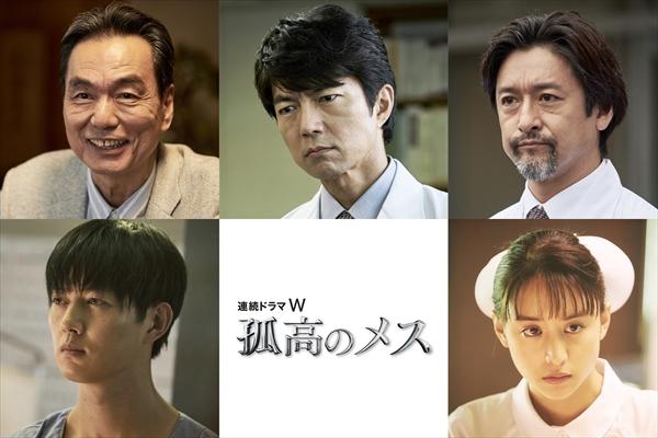 滝沢秀明主演『孤高のメス』キャスト&特報映像解禁
