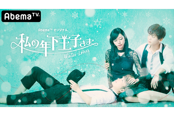 lol・佐藤友祐が新加入!執事役は中村悠一『私の年下王子さま Winter Lovers』11・3スタート