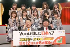 『YOUは何しに日本へ?に乃木坂46がガチ参戦!アイドルだけど超本気コラボで汗と涙の3時間SP』