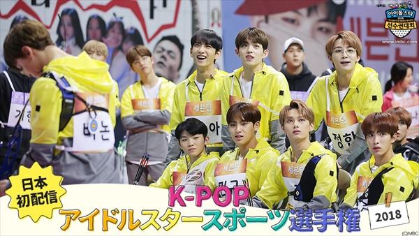 <p>「K-POPアイドルスタースポーツ選手権」</p>