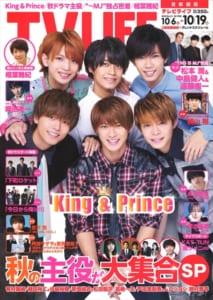 TVLIFE 21号(表紙・King & Prince)