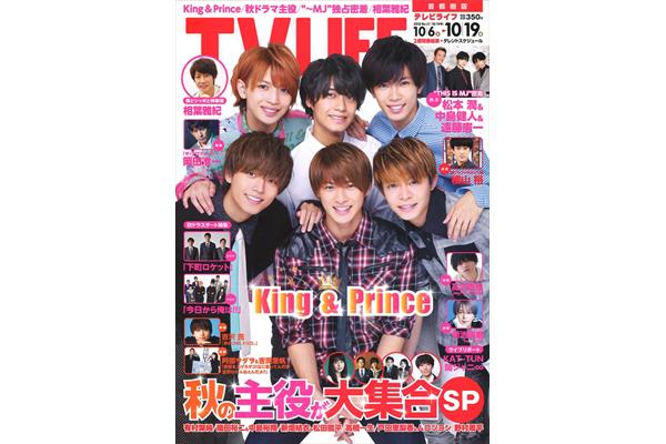 表紙はKing & Prince!秋の主役大集合SP!テレビライフ21号10月3日(水)発売