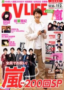 テレビライフ22号(表紙・相葉雅紀)