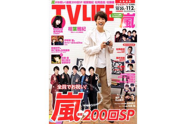 表紙は相葉雅紀!嵐連載200回SP!テレビライフ22号10月17日(水)発売