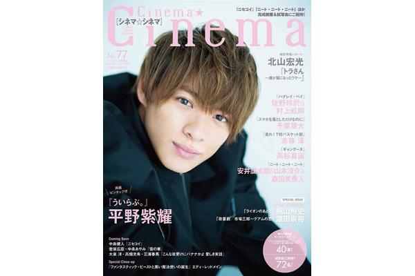 平野紫耀が表紙のシネマ☆シネマ No.77増刷決定!