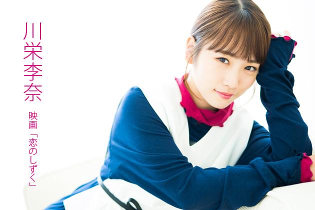 川栄李奈インタビュー「30歳ぐらいにはめっちゃ引き出しのある女優さんに」映画「恋のしずく」