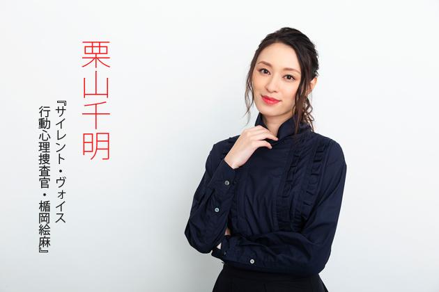 """栗山千明インタビュー「""""キャバクラトーク""""のようなお芝居は新鮮」『サイレント・ヴォイス』"""