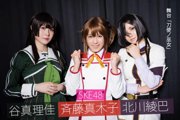 舞台「刀使ノ巫女」SKE48・斉藤真木子×谷真理佳×北川綾巴クロストーク