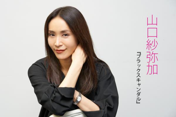 山口紗弥加インタビュー「こんな面白い世界で、私たちは戦っているんです」『ブラックスキャンダル』