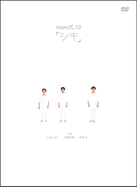 <p>『muro式.10「シキ」』</p>