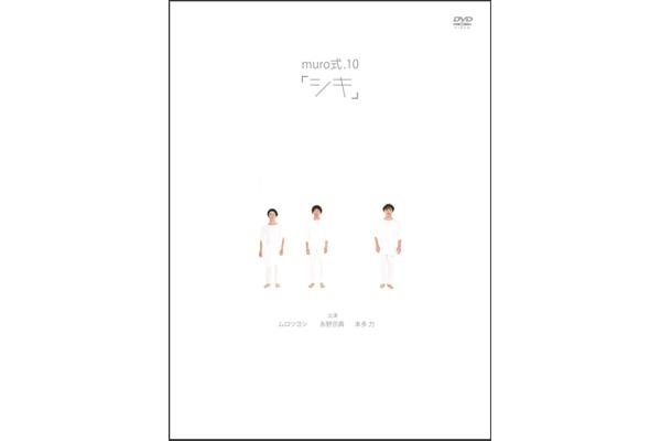 ムロツヨシの人気舞台『muro式.10「シキ」』DVD化決定
