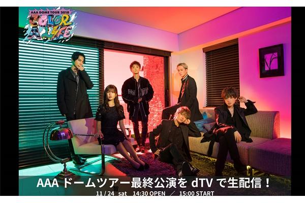 AAAの4大ドームツアー最終公演 dTVで11・24生配信決定