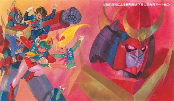 <p>「無敵超人ザンボット3」</p>