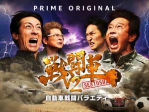 『戦闘車』シーズン2