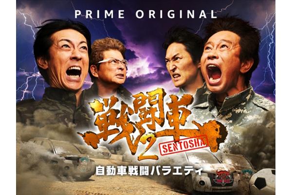 浜田雅功もバトルに参戦!ナイナイ矢部軍とガチ対決『戦闘車』シーズン2 11・9配信開始