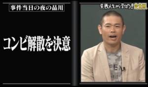 『しくじり先生秋の緊急授業!~品川庄司がコンビ解散危機を初告白~』