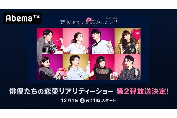 若手俳優8人による恋愛リアリティーショー再び!『恋愛ドラマな恋がしたい2』メンバー紹介