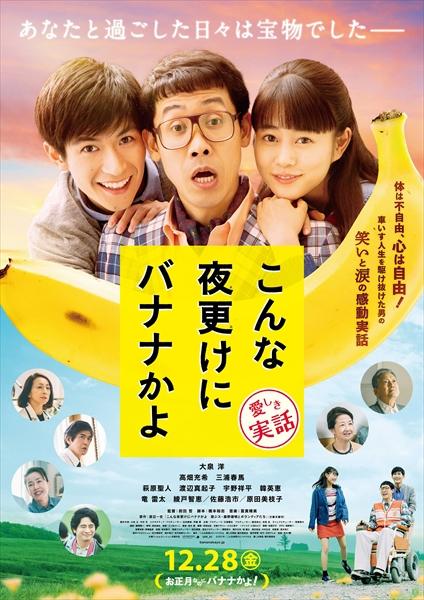 <p>『こんな夜更けにバナナかよ』</p>