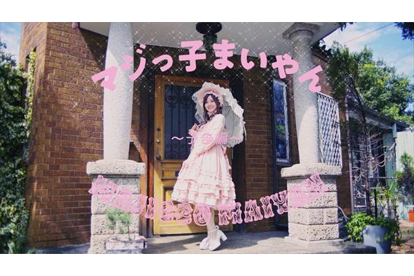 """白石麻衣が""""マジっ子まいやん""""に!乃木坂46 個人PV予告編公開"""