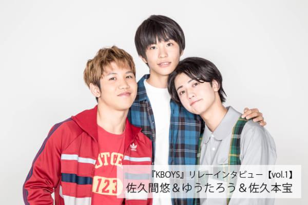 佐久間悠&ゆうたろう&佐久本宝『KBOYS』リレーインタビュー【vol.1】