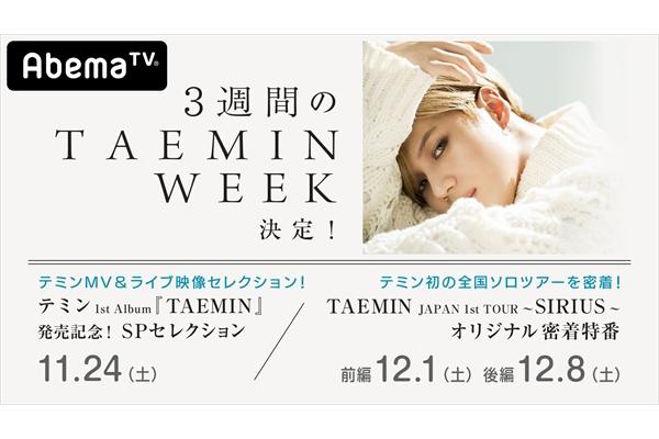 """ソロツアー密着も!SHINee・テミン特番""""TAEMIN WEEK""""3週連続放送"""