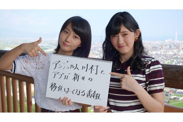 アンジュルム・川村文乃&アプガ・新井愛瞳が女子2人旅!CSテレ朝chで11・10放送