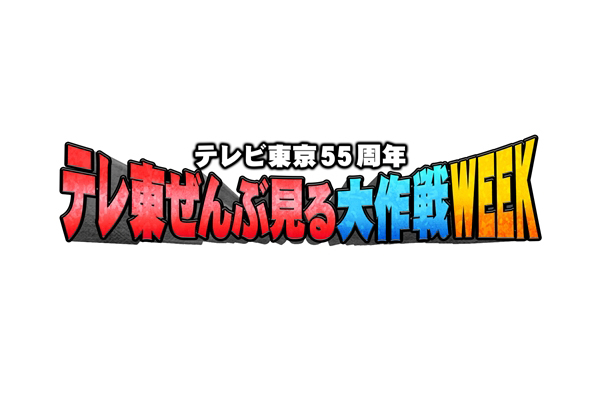 <p>『テレ東ぜんぶ見る大作戦WEEK』</p>