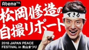 『松岡修造の自撮リポート-2018 JAPAN PEACE FESTIVAL in 青山まつり-』