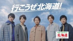JAL先得「北海道応援」篇