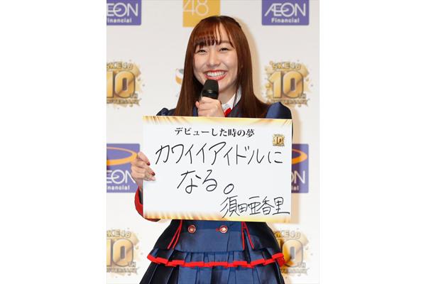 SKE48がカードになった! 松井珠理奈、須田亜香里が元気に笑顔でPR
