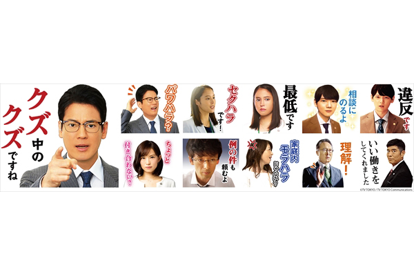 「クズ中のクズですね」唐沢寿明主演『ハラスメントゲーム』LINEスタンプ登場