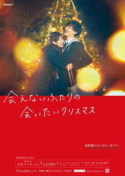 <p>「#恋ステきっぷ」</p>
