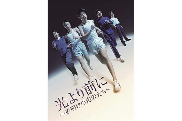 舞台『光より前に』DVD化決定!マラソン五輪メダリスト・円谷幸吉と君原健二の物語を初舞台化
