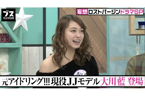 大川藍、朝日奈央は「いいあんばいのブス」『「ブス」テレビ』11・19放送