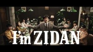 「I'm ZIDAN(アイム ジダン)」WEB動画