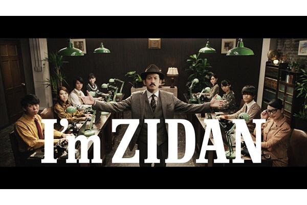 岡田准一がダンディーな英国紳士に!「I'm ZIDAN」WEB動画公開