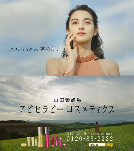 <p>音楽・坂本龍一の新CM「アピセラピーコスメティクス」</p>