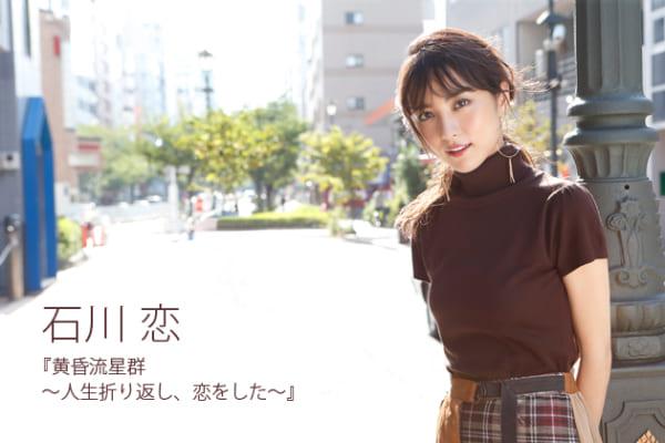 石川恋インタビュー「最後までしがみついていこうと思いました」『黄昏流星群~人生折り返し、恋をした~』
