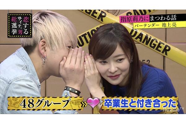 指原莉乃「そういう娘ですよね」サイテー男の元カノはAKB48グループ卒業生
