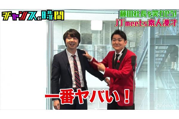 千鳥・ノブ、三四郎・相田との即興漫才でスベる「おもろない!」