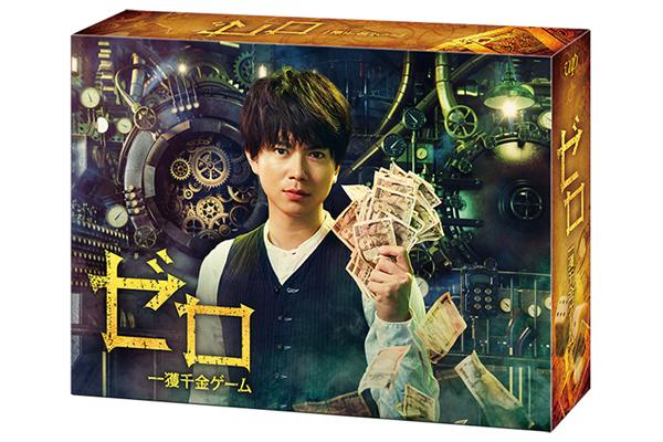 加藤シゲアキ主演『ゼロ 一獲千金ゲーム』BD&DVD ジャケット&収録内容解禁