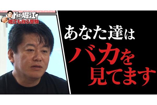 堀江貴文「センター試験はテクニック」『ドラゴン堀江』