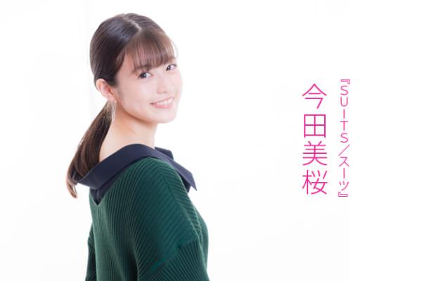 今田美桜インタビュー「刺激のある現場で、いろいろ吸収させていただいた1年でした」『SUITS/スーツ』