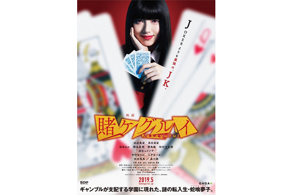 浜辺美波が恍惚の微笑「映画 賭ケグルイ」ティザーポスター解禁!19年5月公開決定